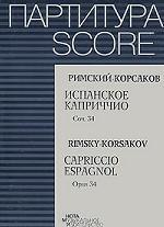 Н. А. Римский-Корсаков. Испанское каприччио. Сочинение 34