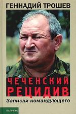 Чеченский рецидив. Записки командующего