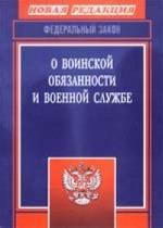 """Федеральный закон """"О воинской обязанности и военной службе"""