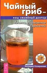Чайный гриб - ваш семейный доктор