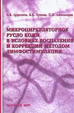 Микроциркуляторное русло кожи в условиях воспаления и коррекции методом лимфостимуляции