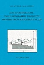 Математическое моделирование проблем окружающей среды