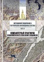 Компьютерный практикум по цифровой обработке изображений и созданию ГИС. Часть 3. Дистанционное зондирование и географические информационные системы