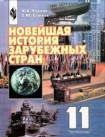 Новейшая история зарубежных стран. 11 класс