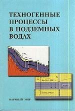 Техногенные процессы в подземных водах