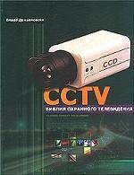 CCTV. Библия охранного телевидения