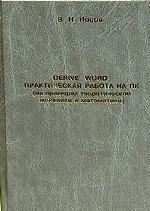 DERIVE. Word. Практическая работа на ПК на примерах теоретической механики и математики