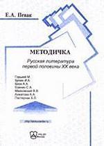 Русская литература первой половины XX века. Учебное пособие