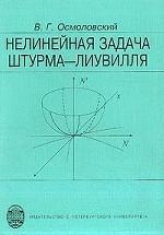 Нелинейная задача Штурма-Лиувилля: Учебное пособие
