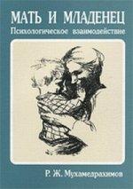 Мать и младенец: психологическое взаимодействие