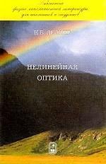 Обложка книги Нелинейная оптика