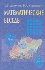 Математические беседы: Задачи о многоцветной раскраске. Задачи из теории чисел. Случайные блуждания