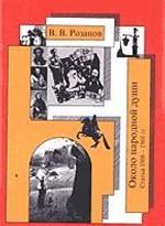 Собрание сочинений: Около народной души: Статьи 1906 - 1908 гг