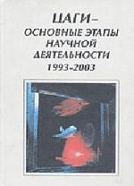 ЦАГИ - Основные этапы научной деятельности, 1993-2003