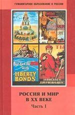 Россия и мир в ХХ веке. 9 класс. Часть 1