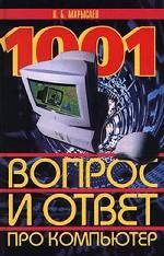 1001 вопрос и ответ про компьютер