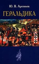 Геральдика. Лекции, читанные в Московском Археологическом институте в 1907-1908 году
