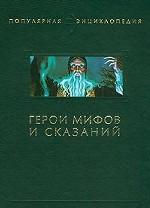 Герои мифов и сказаний