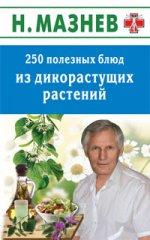250 полезных блюд из дикорастущих растений