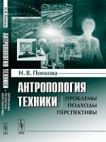 Антропология техники: Проблемы, подходы, перспективы