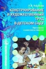 Конструирование и художественный труд в детском саду: программа и конспекты занятий