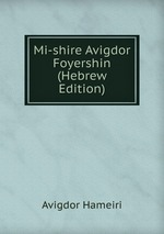 Mi-shire Avigdor Foyershin (Hebrew Edition)