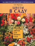 Цветы в саду, или 1000 цветов для вашего сада. Иллюстрированный справочник
