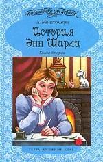 История Энн Ширли. Книга 2