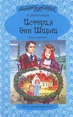 История Энн Ширли. Книга 3