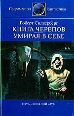 Книга черепов. Умирая в себе