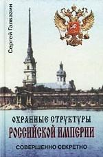 Охранные структуры Российской империи