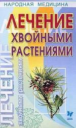 Лечение хвойными растениями