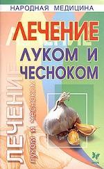 Лечение луком и чесноком