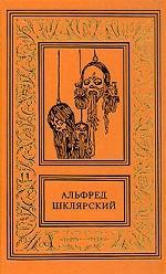 Альфред Шклярский. Сочинения в четырех томах. Том 4