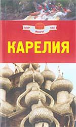 """Республика Карелия. Путеводители """"Мир вокруг нас"""""""