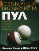 Справочник бильярдиста. Пул