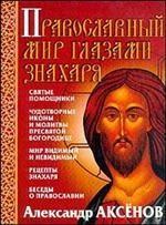 Православный мир глазами знахаря