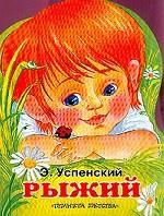 Рыжий: Стихи
