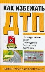 Как избежать ДТП. На закруглениях дорог, соблюдение безопасной дистанции