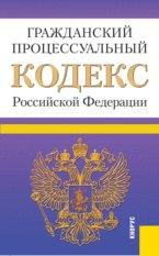 Гражданский процессуальный кодекс Российской Федерации (на 25.09.12)