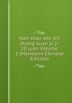 Han shan she shi zhong xuan yi ji: 10 juan Volume 1 (Mandarin Chinese Edition)