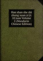 Han shan she shi zhong xuan yi ji: 10 juan Volume 2 (Mandarin Chinese Edition)