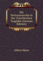 Die Vertrautenrolle In Der Griechischen Tragdie (German Edition)
