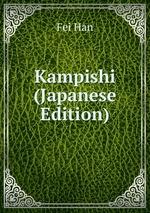 Kampishi (Japanese Edition)
