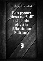 Pan pysar: piesa na 3 di z silskoho zhyttia (Ukrainian Edition)