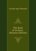 The Book of Archery . (Russian Edition)