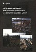 Расчет и конструирование монолитных преднапряженных конструкций гражданских зданий. Научное издание
