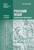Русский язык. Методические рекомендации. Методическое пособие