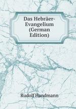 Das Hebrer-Evangelium (German Edition)