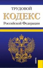 Трудовой кодекс Российской Федерации (на 25.09.12)